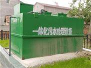 铜川市农村生活污水处理设备生产厂家