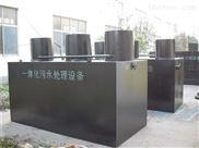 黑龙江省佳木斯市农村生活污水处理设备厂家