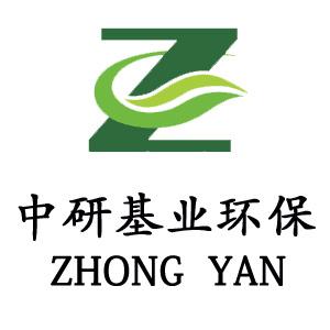 潍坊中研基业环境工程有限公司