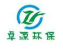 四川卓源(昆明)环保科技有限公司