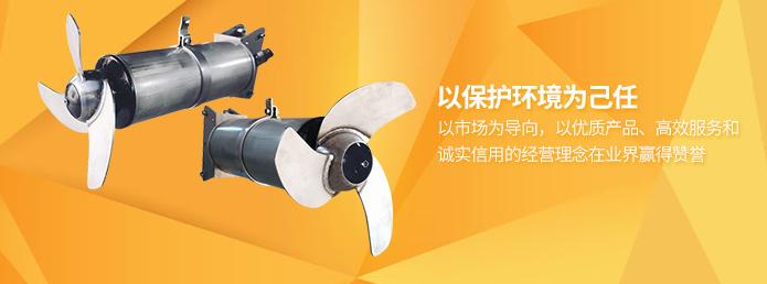 新式不锈钢潜水搅拌机