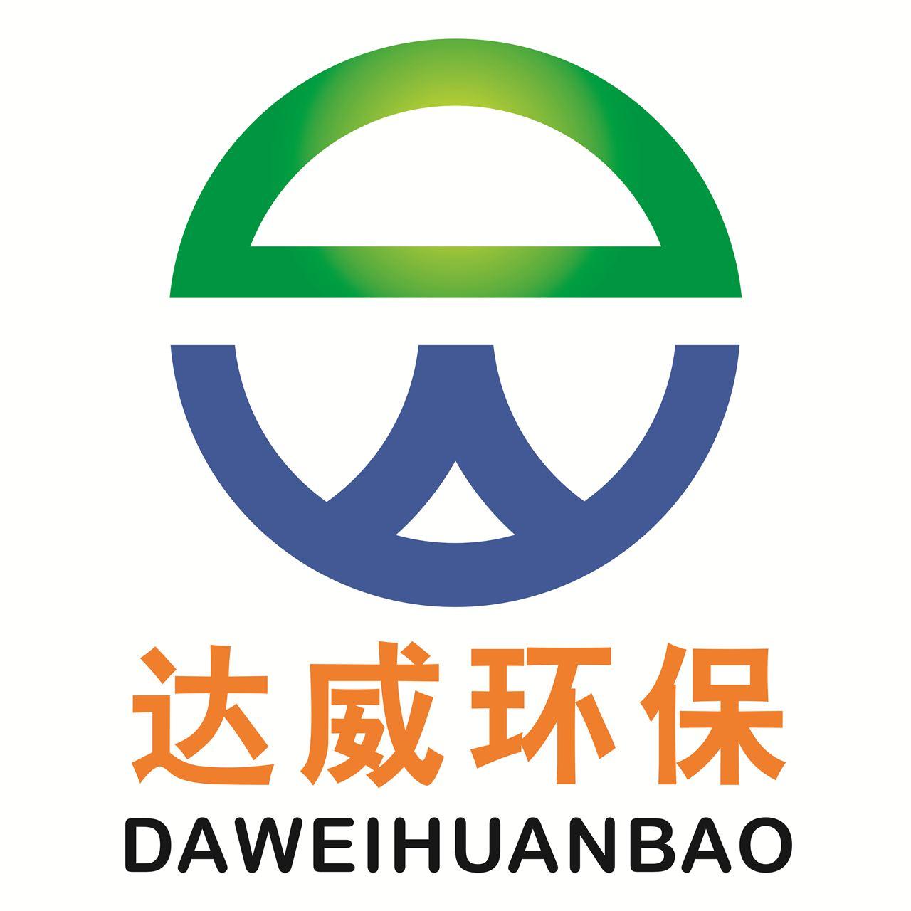 武汉达威环保科技有限公司