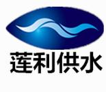 长沙莲利供水设备有限公司