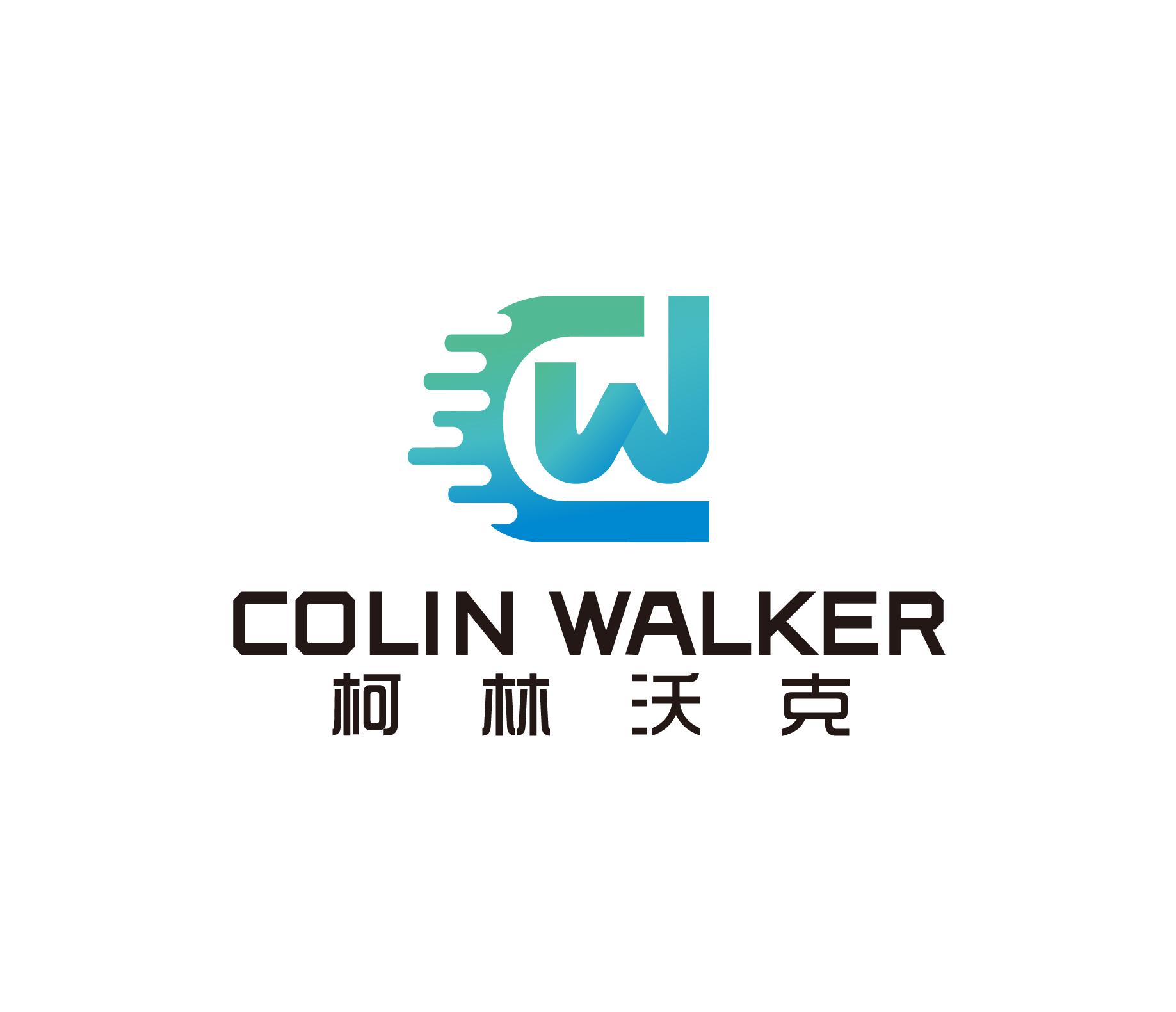 四川柯林沃克科技有限公司