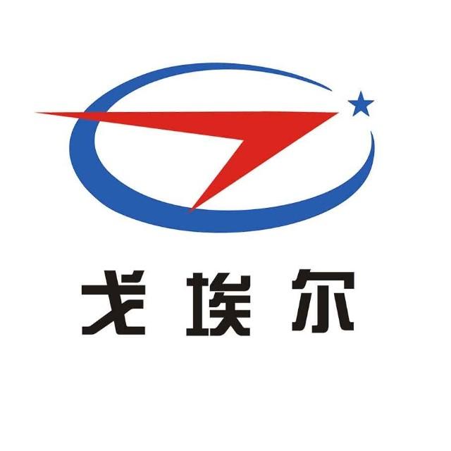 深圳市戈埃尔科技有限公司