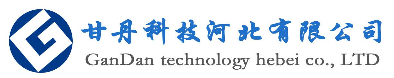 甘丹科技河北有限公司