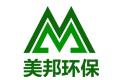 广东美邦环保机械有限公司