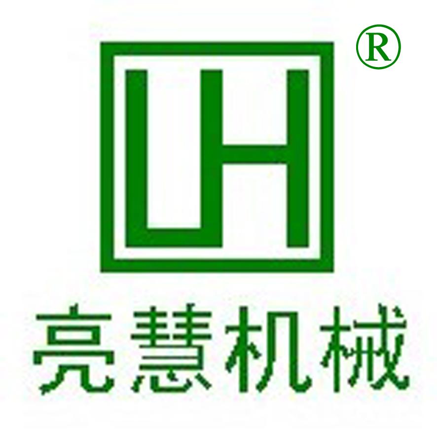 上海亮慧环保机械有限公司