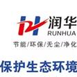 润华环能设备(郑州)有限公司