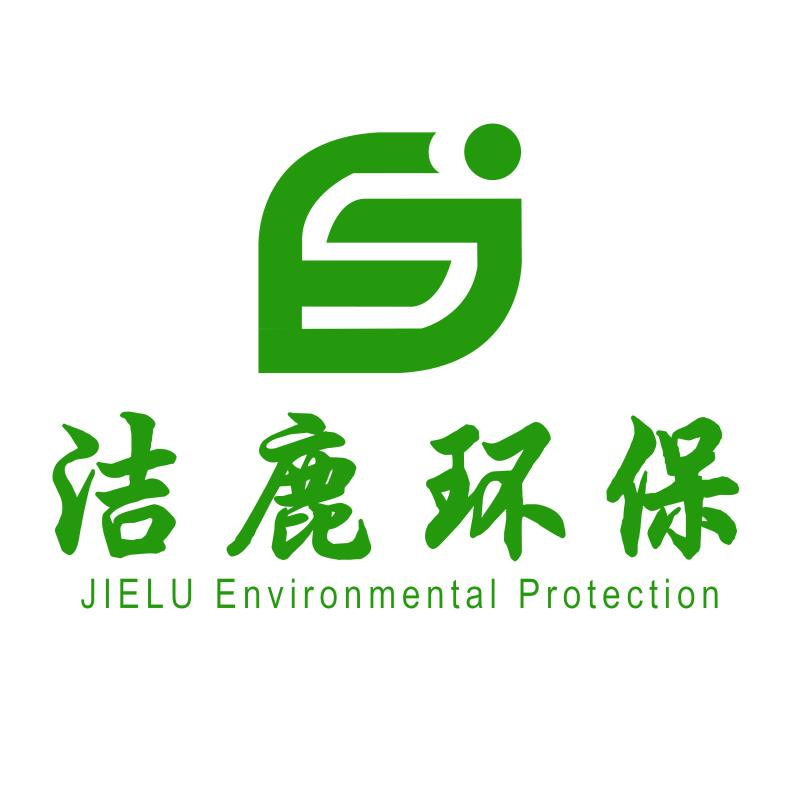 上海洁鹿环保科技有限公司