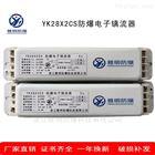 YK28DFx2CS防爆电子镇流器规格价格