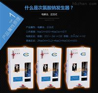 HCCL-Y-50-200陕西专业生产简易次氯酸钠发生器生产商