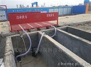 西安平板洗轮机/建筑工程洗车台