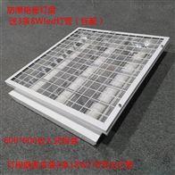 档案室防爆灯600*600铝扣板嵌入式报价