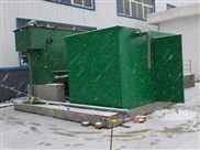 WSZ-AO_屠宰_污水处理设备