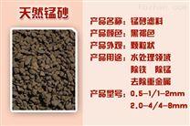 地下水除铁锰天然锰砂滤料