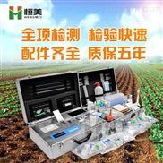 全项目土壤肥料养分检测仪微量元素测定仪