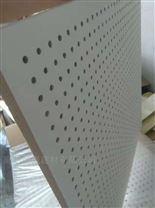 硅酸钙穿孔复合板 玻璃棉防火吸声吸音板
