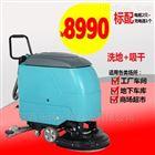 L530江西保洁用地面清洗吸水机