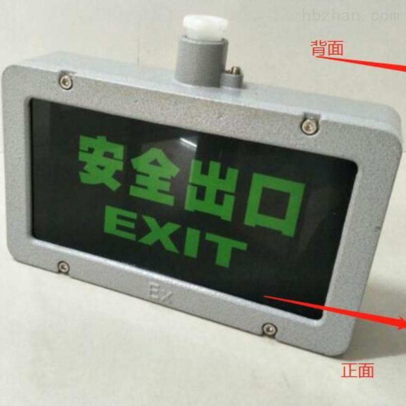 湖北厂家直销TXF653防爆双面标志灯