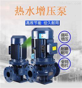 BYLR热水高温增压泵