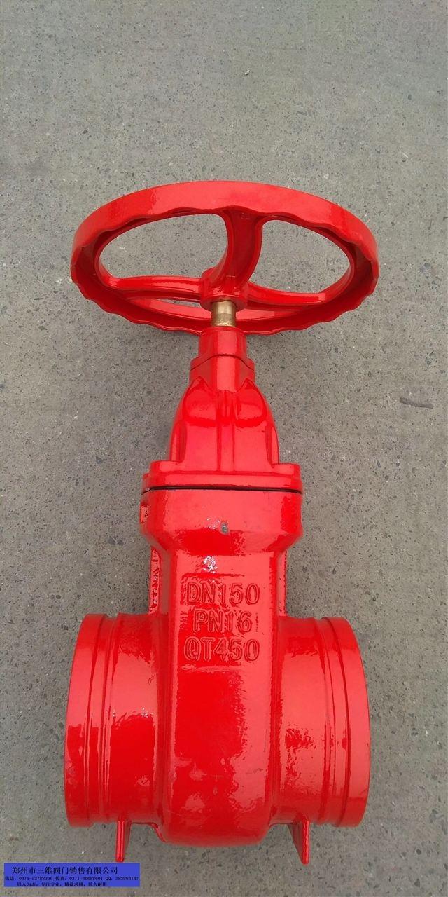 消防溝槽閘閥