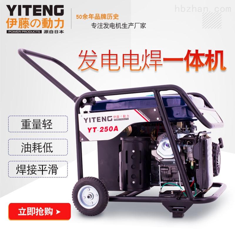 伊藤动力YT250AE汽油发电焊接一体机