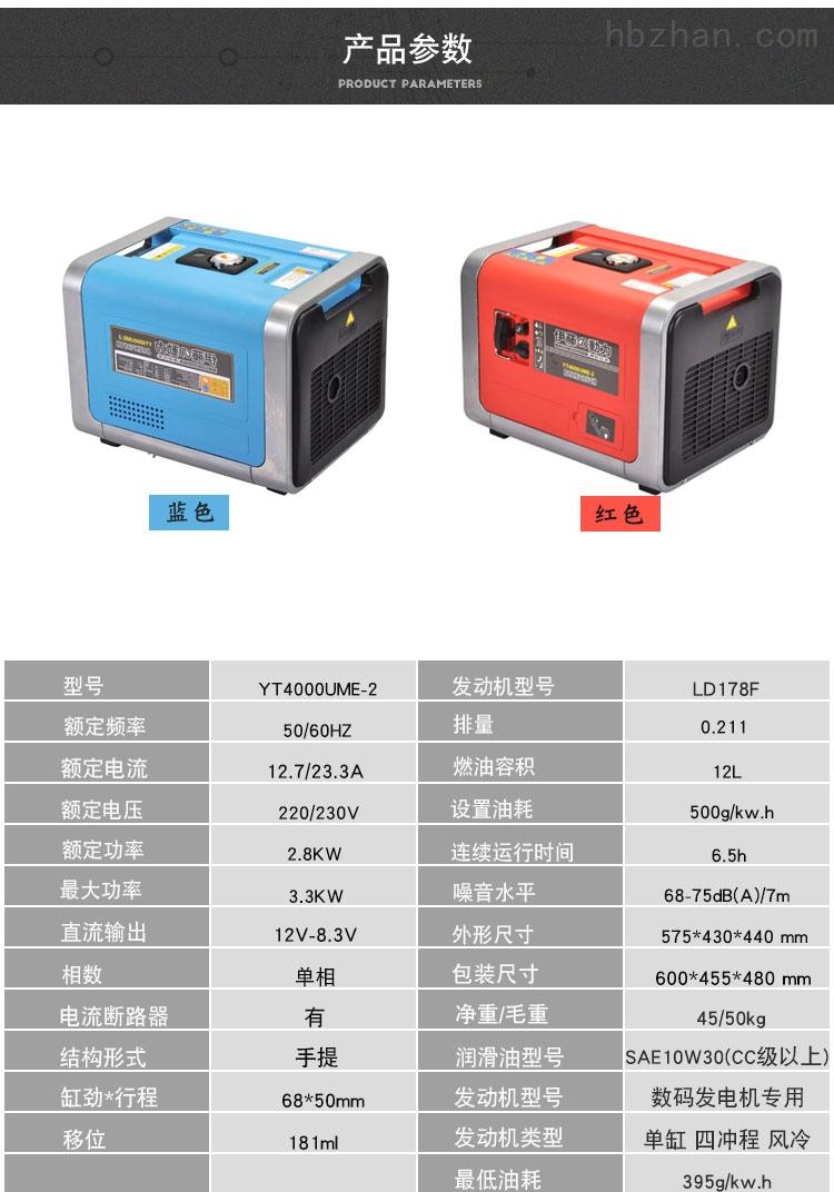 伊藤动力3kw车载发电机YT4000UME-2