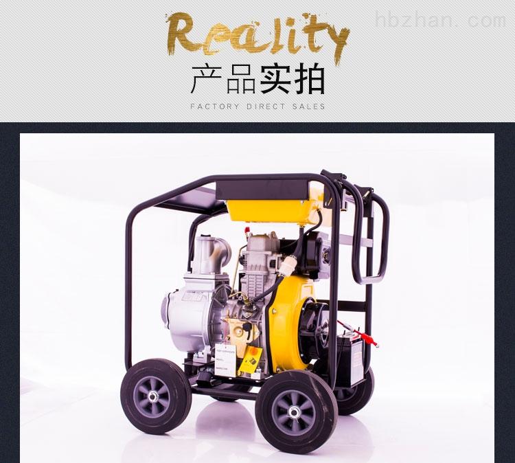 4寸移动便携式柴油消防水泵