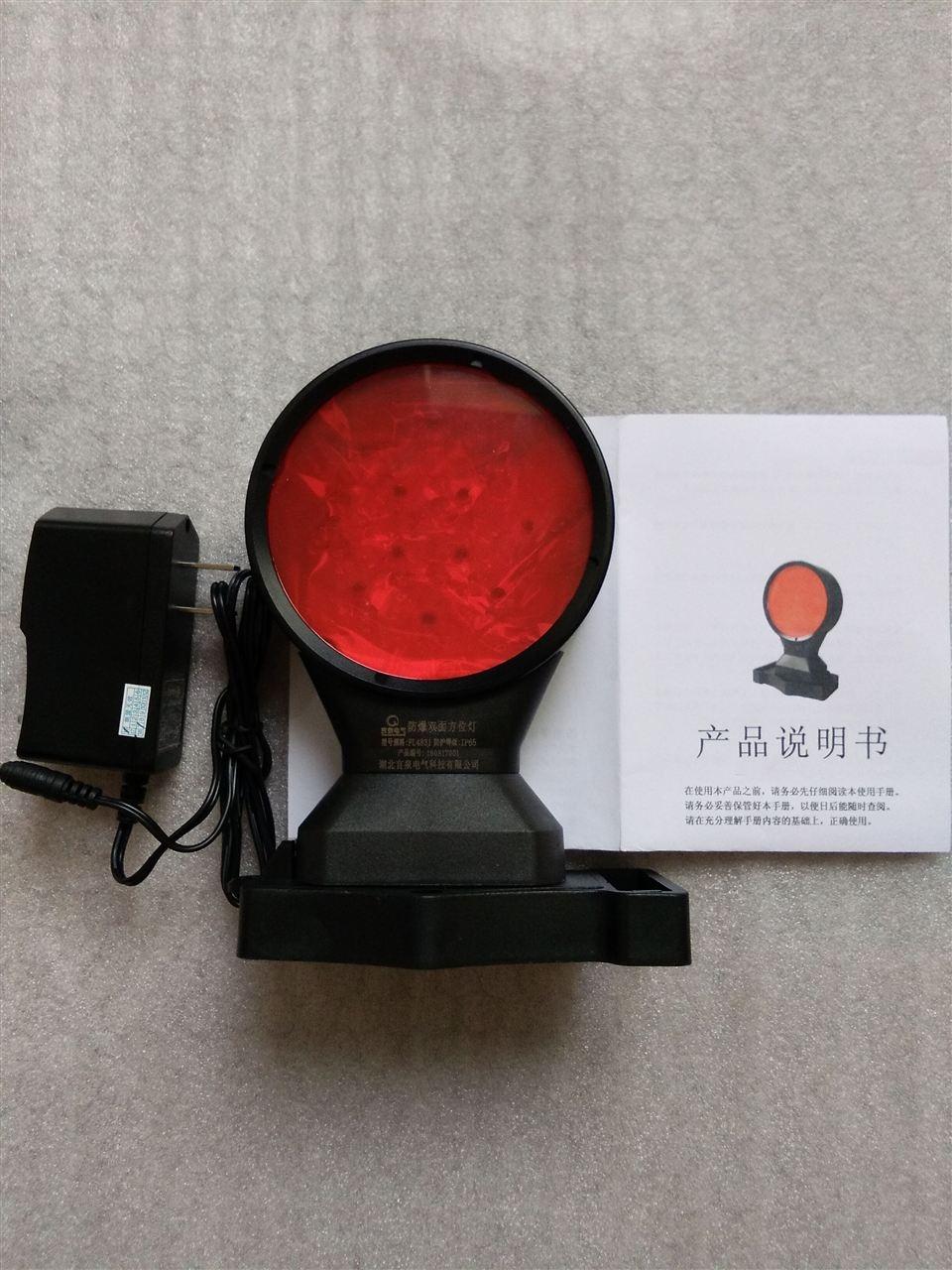 双面应急方位灯TX1360信号灯