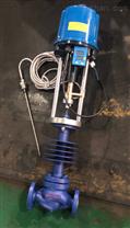 不鏽鋼蒸汽溫控閥,電動溫度控製閥