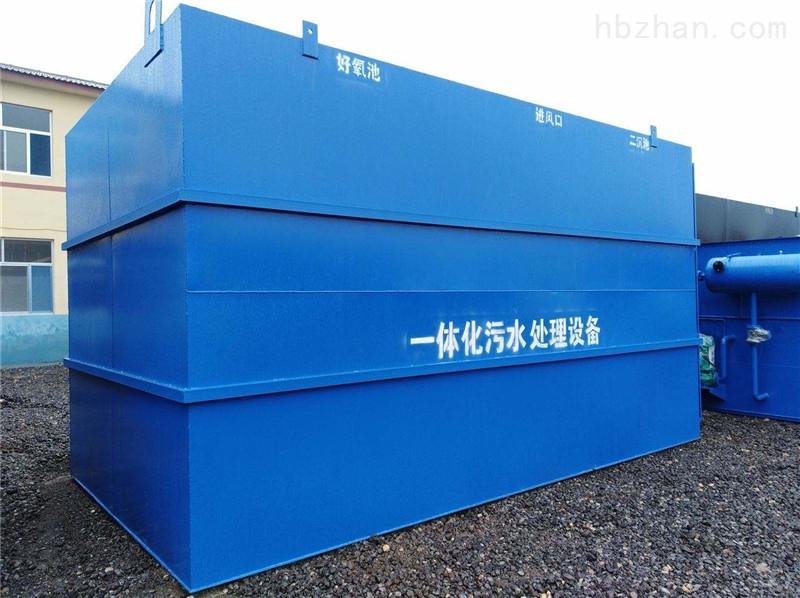 供应抚州市资溪县地埋式污水处理设备