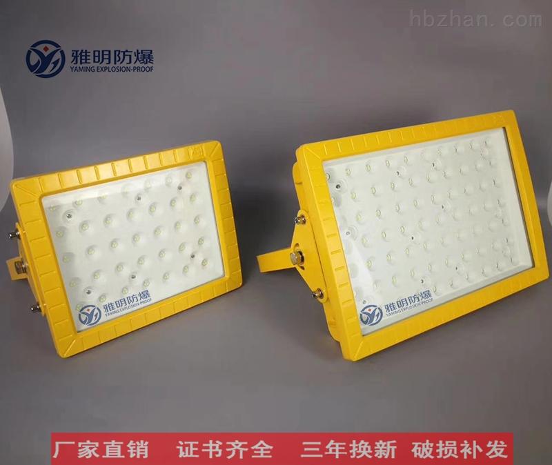 CCd97免维护led防爆照明灯