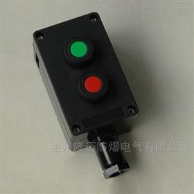 BZC8050-B2K1机旁按钮盒