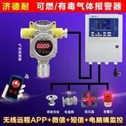 工业用磷化氢气体报警器,毒性气体探测器
