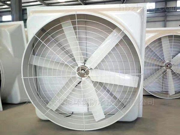 养殖排风降温节能环保冷风机 负压风机