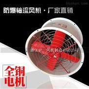 FBT35-11-2.8防爆防腐轴流风机220V380V