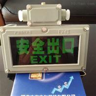 BAYD81防爆疏散标志灯LED光源(单双面)