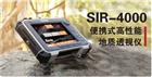 美国SIR-4000地质雷达简介