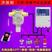 固定式酒精報警器,毒性氣體報警儀
