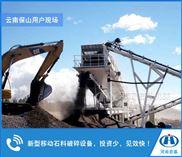 时产50吨移动破碎机价,石灰岩粉碎设备