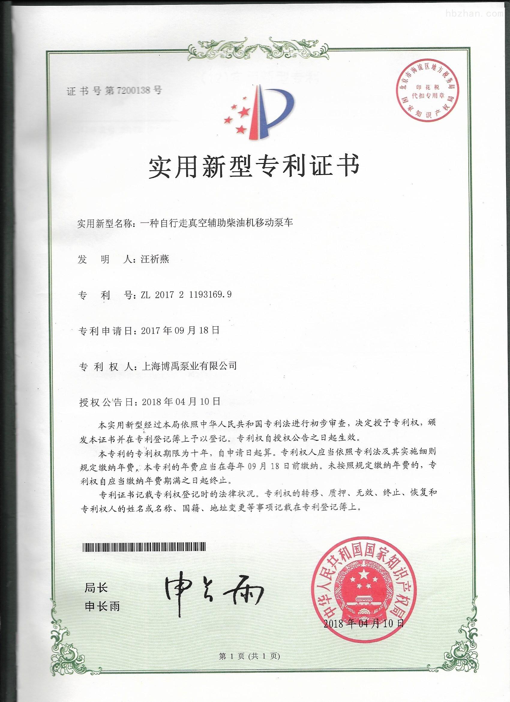 遥控移动泵车发明证书