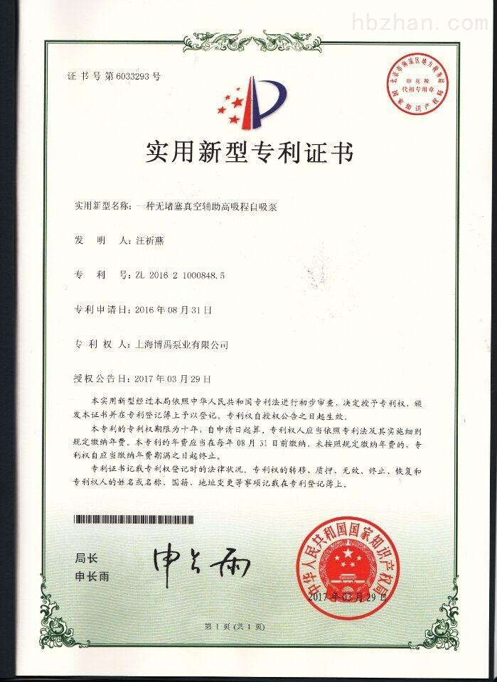 高吸程自吸泵发明证书