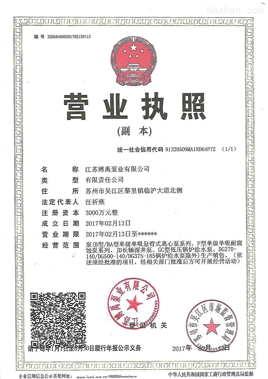 生产工厂营业执照