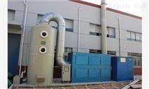 化工有機廢氣處理