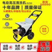 君道JD25冷水高压清洗机可用于洗车
