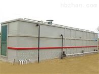 BDMMBR膜一体化医院污水处理设备