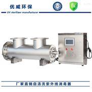 自动清洗管道式紫外线消毒器