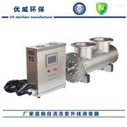 UVC自动清洗管道式紫外线杀菌器