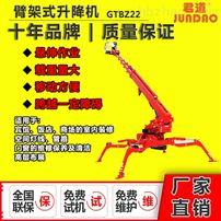 大型工矿企业使用君道臂架式升降机